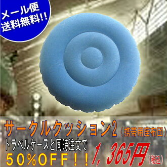 Circle cushion travel equipment travel toy domestic travel overseas travel travel air Pero air Pero inflatable in-flight convenient comfort cushion portable pillow 10P13oct13_b fs3gm