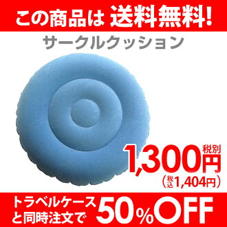 ★TRAVELGOODS★Circle cushion travel equipment travel toy domestic travel overseas travel travel air Pero air Pero inflatable in-flight convenient comfort cushion portable pillow 10P13oct13_b fs3gm