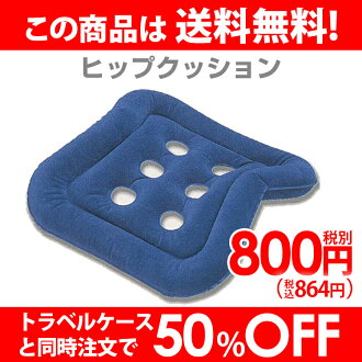 ★TRAVELGOODS★Travel to handy ☆ comfortable hip cushion travel supplies travel toy domestic travel overseas travel travel air Pero air Pero inflatable in-flight convenient comfort 10P13oct13_b fs3gm