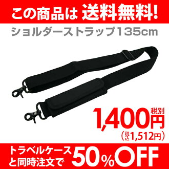 ★BUISINESSBAG★MENS★TRAVELGOODS★For business bag for shoulder straps shoulder strap strap 135 cm (black black) 10P13oct13_b 10P10Nov13