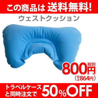 ★TRAVELGOODS★Travel in comfort! West cushion foam West cushion travel equipment travel toy domestic travel overseas travel air Pero air Pero inflatable in-flight convenient comfort neck pillow neck pillow