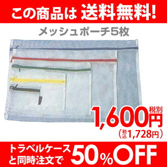 ★TRAVELGOODS★Convenient travel! Mesh pouch 5 piece set (white) 10P10Nov13