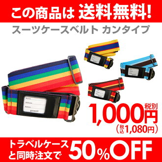 ★TRAVELGOODS★Stripe pattern suitcase belt standard type (red blue Rainbow yellow) travel equipment travel toy domestic travel overseas travel as convenient comfort fs3gm