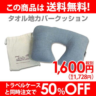 ★TRAVELGOODS★Neck pillow, travel a convenient ♪ DrawString with Terry cloth cover cushion travel equipment travel toy domestic travel overseas travel air Pero air Pero inflatable in-flight comfort neck pillow 10P10Nov13