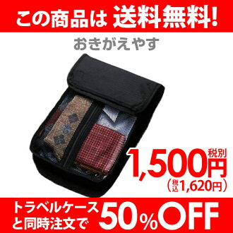 "★TRAVELGOODS★Convenient travel! Clothing storage case ""change clothes easy ' tie holder with (black) doing storage now travel equipment travel toy domestic travel overseas travel as convenient comfort 10P10Nov13"