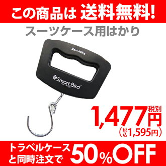 ★TRAVELGOODS★In the weight measurement of the suitcase at the time of a trip and the business trip! Convenient niceness 10P13oct13_b 10P10Nov13 in the digital electronic scales measurement viaticals trip goods country trip overseas travel machine for sui