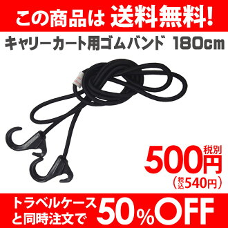 Carts for rubber band 180 cm スチールカート bogie truck rubber thong rubber strap 10P13oct13_b