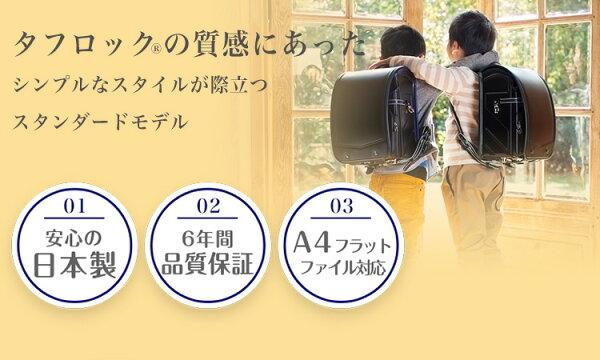 ランドセル 50%OFF アウトレット ふわりぃ タフスタイル タフロック 2019年 型落ち  日本製 A4フラットファイル対応 クラリーノ チェストベルト付き大容量 人気 保証付き 軽量