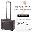 [free shipping] correspondence fs2gm tomorrow comfortable two carry case side type carrier bag HIDEO WAKAMATSU punching leather-like lightweight Ira 機内持込適合