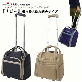 Carry case carry bag on board carry-on HIDEO WAKAMATSU Hideo Wakamatsu quilted shopping bags Libby 2 wheel cabin size same day shipping for 10P13oct13_b 10P10Nov13
