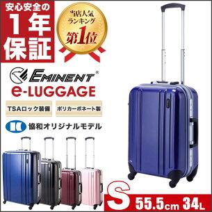 スーツケース キャリー キャリーバッグ エミネント