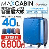 スーツケース 機内持ち込み・大容量40L収納 マックスキャビン(ツートンカラー)4輪 小型 Sサイズ EMINENT TSAロック キャリーケース キャリーバッグ おすすめ 人気