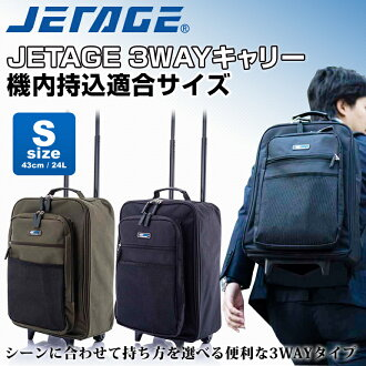 ★【S】CARRY-ONSIZEs★3-WAY small (carried on board) can be used in carry case carrying bag EMINENT eminent carry, backpack and hand-held S size-enabled 10P08Feb15 Valentine's picks