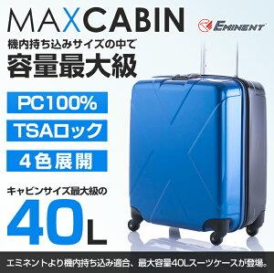 スーツケース 持ち込み マックス キャビン ツートンカラー キャリーケース
