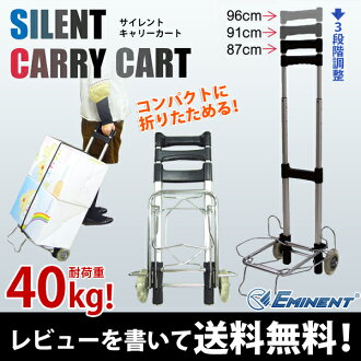Folding load carts EMINENT eminent 2 wheels サイレントキャリーカート compact 40 kg 3 phase adjustment bogie truck スチールカート for fs3gm