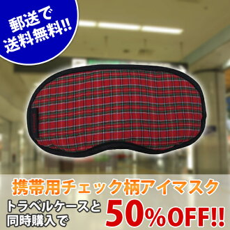 Tourists and business travelers a convenient relaxation toy ☆ check pattern eye mask travel equipment travel toy domestic travel overseas travel as cabin convenient comfort 10P10Nov13