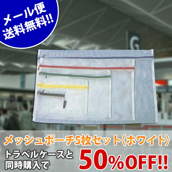 Convenient travel! Mesh pouch 5 piece set (white) 10P10Nov13