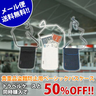 Valuables theft prevention ベーシックパス port case cover for line products travel accessories travel toy domestic travel overseas travel as convenient comfort fs3gm
