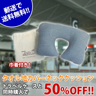 Neck pillow, travel a convenient ♪ DrawString with Terry cloth cover cushion travel equipment travel toy domestic travel overseas travel air Pero air Pero inflatable in-flight comfort neck pillow 10P10Nov13