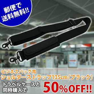 For business bag for shoulder straps shoulder strap strap 135 cm (black black) 10P13oct13_b 10P10Nov13