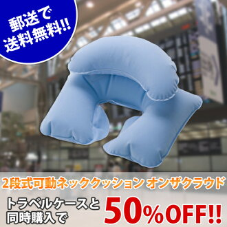 Two-stage type movable type neck cushion 'travel cushion オンザクラウド' travel toy domestic travel overseas travel travel air Pero inflatable in-flight convenient comfort neck pillow neck pillow 10P13oct13_b.