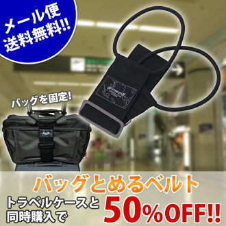 Fasten the bag belt travel equipment travel toy domestic travel overseas travel as convenient comfort 10P13oct13_b fs3gm