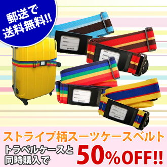 Stripe pattern suitcase belt standard type (red blue Rainbow yellow) travel equipment travel toy domestic travel overseas travel as convenient comfort fs3gm