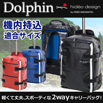 ★【S】CARRY-ONSIZEs★Hideo design by HIDEO WAKAMATSU hideowakapi Luc Carey 2WAY! Two-wheeled ターポリンキャリー case 'Dolphin' small S size for 10P13oct13_b fs3gm.