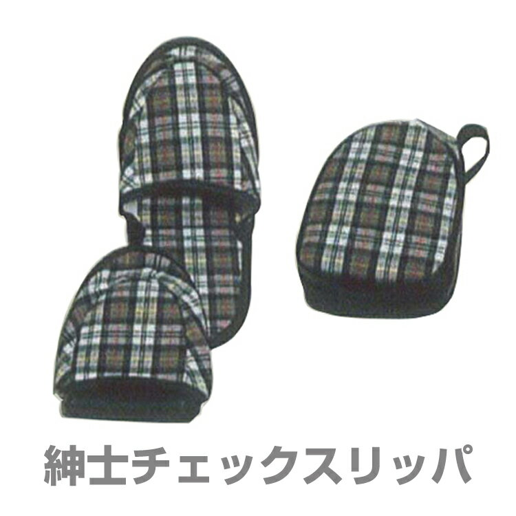 ★TRAVELGOODS★With portable convenience! Check pattern folding slippers travel equipment travel toy domestic travel overseas travel as cabin convenience 10P10Nov13