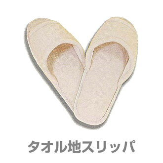 ★TRAVELGOODS★Handy on the trip! For towelling slippers travel supplies travel toy domestic travel overseas travel as cabin convenience 10P30Nov13