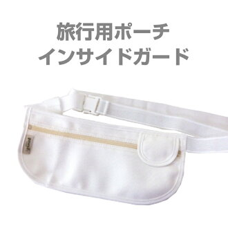 ★TRAVELGOODS★Valuable theft loss prevention inside guard porch line for products travel accessories travel toy domestic travel overseas travel as convenient comfort 10P30Nov13