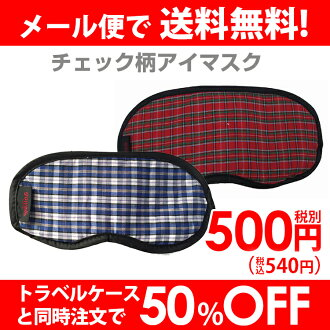 ★TRAVELGOODS★Tourists and business travelers a convenient relaxation toy ☆ check pattern eye mask travel equipment travel toy domestic travel overseas travel as cabin convenient comfort 10P10Nov13