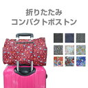 折りたたみボストンバッグ旅行用コンパクトバッグショッピングバッグエコバッグ(スーツケース/キャリーケ
