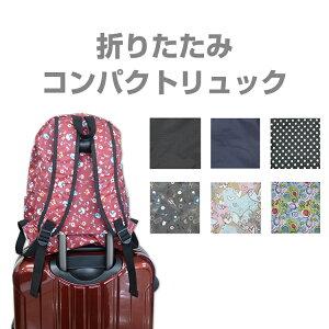 リュックサック コンパクト 折りたたみ デイバッグ スーツケース キャリーケース おしゃれ
