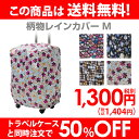 日経新聞・読売新聞掲載!折り畳めるポケット付き便利でかわいい旅行グッズ