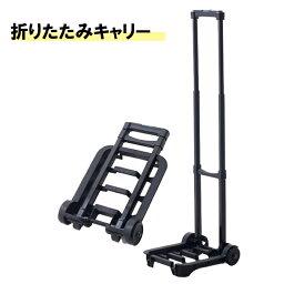<strong>キャリーカート</strong>折りたたみ頑丈コンパクトな折りたたみ式ABS+アルミ<strong>キャリーカート</strong>ブラック2輪耐荷重30kg台車折り畳みおすすめ【キャッシュレス5%還元】