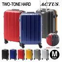 スーツケース キャリーケース キャリーバッグ アクタス ツートンハード ACTUS TSAロック搭載 中型 Mサイズ 旅行かばん 旅行鞄 4輪 【送料無料 1年保証】 激安 格安【new_d19】