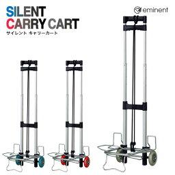 <strong>キャリーカート</strong> EMINENT エミネント 2輪サイレント<strong>キャリーカート</strong> コンパクトな折りたたみ式 耐荷重40kg 3段階調整 台車 荷台 スチールカート おすすめ