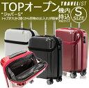 スーツケース 機内持込 キャリーケース 小型 Sサイズ トッ...