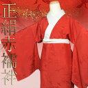[正絹赤襦袢] 高級 新品 正絹/シルク 長襦袢 無双袖 地紋入り 女性着物 鶴 緋色 赤 M