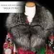 [シルバーフォックスファーショール] 高級 毛皮 SAGA FURS フォックス ファー ショール 本物毛皮 北欧 キツネ 成人式 振袖 パーティー 着物 女性着物 銀 黒