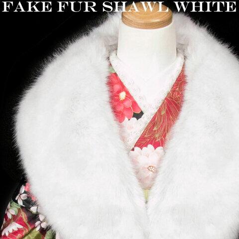 [フェイクファーショール8 白] フェイク ファー ショール 箱付き 成人式 振袖 結婚式 二次会 パーティー 着物 女性着物 ホワイト(zr)