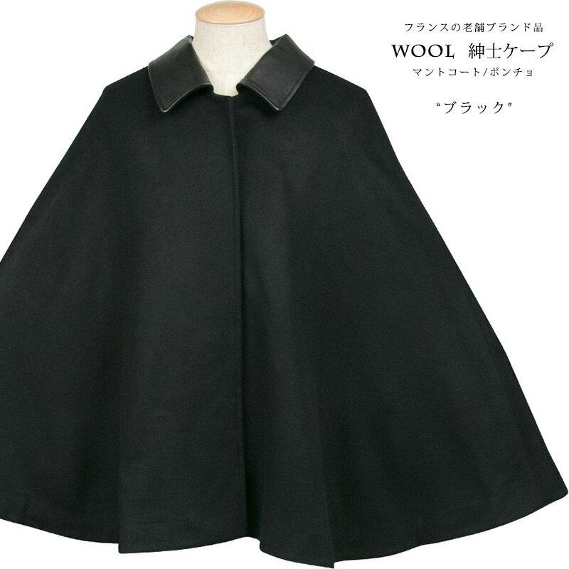 [ケープコート9439 ブラック] 高級 ブランド ケープ コート ウール100% マント コート ポンチョ 和装コート 冬用 男性 紳士 着物 和洋兼用 黒【ns42】
