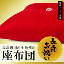 [赤座布団 ちりめん] 祝還暦 日本製 座布団 ちりめん生地 赤い 還暦祝い