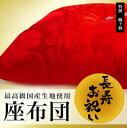 [赤座布団 牡丹唐草柄] 祝還暦 日本製 赤い 座布団 還暦祝い