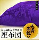 [紫座布団 牡丹唐草柄] 祝古希 日本製 座布団 牡丹唐草柄 紫 古希祝い 喜寿祝い 傘寿祝い 敬老の日