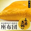 [黄座布団 牡丹唐草柄] 祝米寿 日本製 座布団 牡丹唐草柄 黄色 米寿祝い 卒寿祝い 傘寿祝い 敬老の日