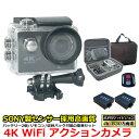 アクションカメラ 4K 830万画素 SONY ソニー センサー採用 HD を超える スーパーハイビ...