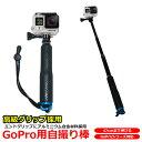 GoEasy 伸縮拡張 一脚 ポール セルカ棒 GoPRO Hero xiaoyi SJCAM LEVIN など様々な アクションカメラ に対応した 自撮り棒 アクセサリー
