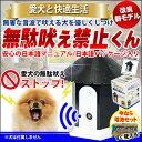 【楽天ランキング1位】犬用 無駄吠え 禁止くん 電池付き日本語マニュアル/パッケージ 音波で吠えるの